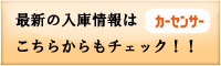 アメ車福岡LOOK'S 最新入庫情報